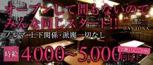 【朝】DAYTONA Lounge[デイトナラウンジ] バナー