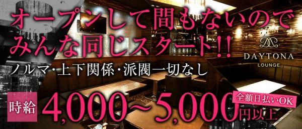 【朝】DAYTONA Lounge[デイトナラウンジ]