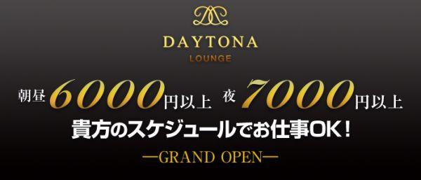 DAYTONA Lounge「デイトナラウンジ」(六本木キャバクラ)のバイト求人・体験入店情報