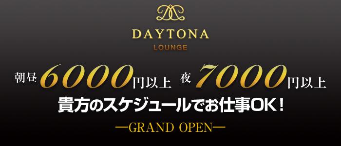 DAYTONA Lounge「デイトナラウンジ」