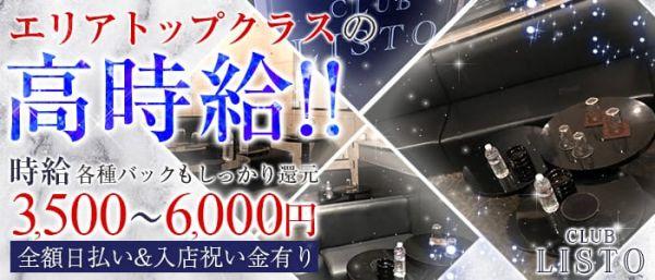 CLUB LISTO[リスト](高円寺キャバクラ)のバイト求人・体験入店情報