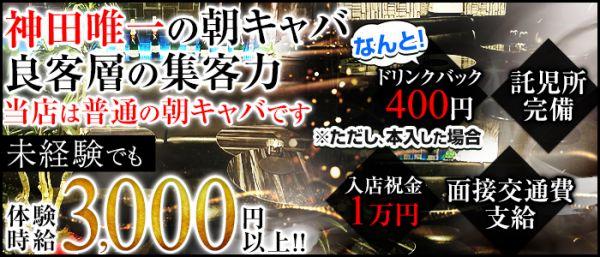 朝キャバ横丁(上野キャバクラ)のバイト求人・体験入店情報