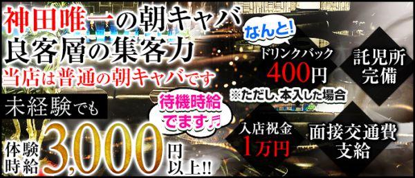 朝キャバ横丁(錦糸町キャバクラ)のバイト求人・体験入店情報