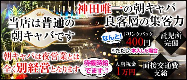 朝キャバ横丁(神田キャバクラ)のバイト求人・体験入店情報