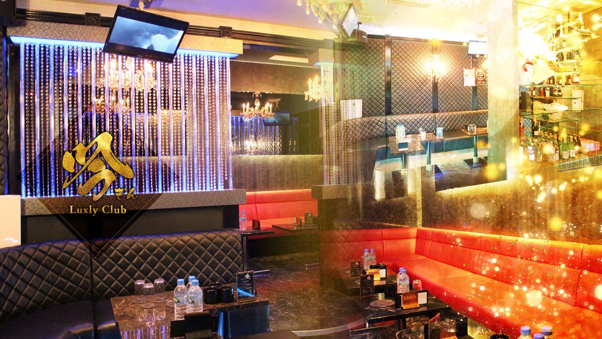 Luxly Club 吟[ギン] 新橋 キャバクラ TOP画像