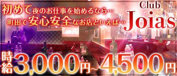 Club Joias[クラブ ジョイアス](町田キャバクラ)のバイト求人・体験入店情報