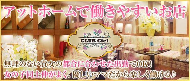 CLUB Ciel[シエル] バナー