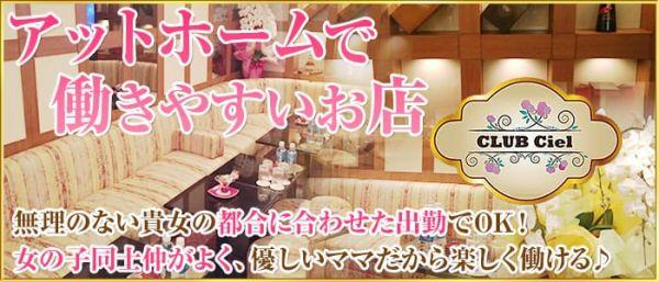CLUB Ciel[シエル](歌舞伎町キャバクラ)のバイト求人・体験入店情報