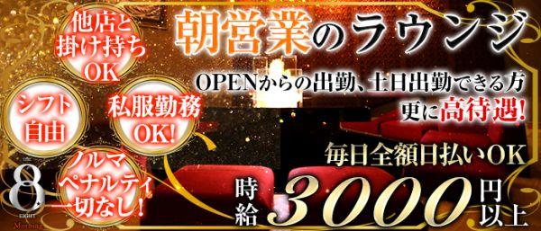 THE EIGHT Morning[エイトモーニング](横浜キャバクラ)のバイト求人・体験入店情報