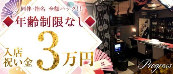 Progress[プログレス](川崎キャバクラ)のバイト求人・体験入店情報