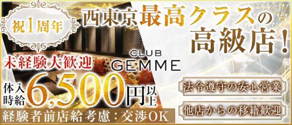CLUB GEMME[クラブジェム](立川キャバクラ)のバイト求人・体験入店情報