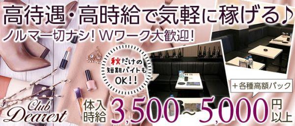 Club Dearest[ディアレスト](五反田キャバクラ)のバイト求人・体験入店情報