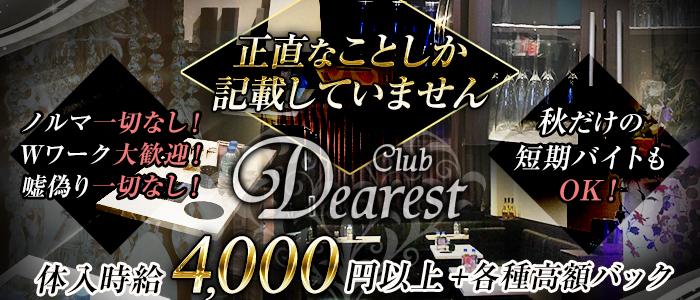 Club Dearest[ディアレスト]