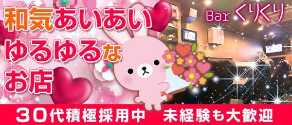 Bar くりくり(錦糸町キャバクラ)のバイト求人・体験入店情報