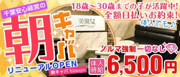 朝きゃば bimajo[ビマジョ](千葉キャバクラ)のバイト求人・体験入店情報