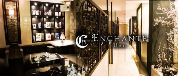 ENCHANTE-UENO-[アンシャンテ] バナー