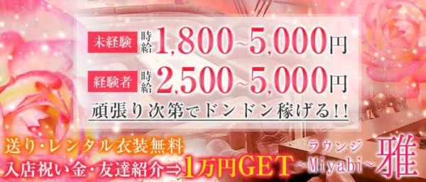 ラウンジ 雅[Miyabi](春日部キャバクラ)のバイト求人・体験入店情報