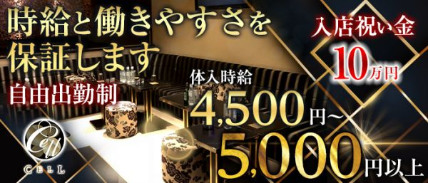Club CELL(セル)(府中キャバクラ)のバイト求人・体験入店情報