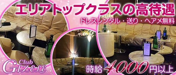 Club GIZELE[ジゼル](志木キャバクラ)のバイト求人・体験入店情報