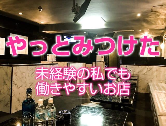 Club Roosevelt[ルーズヴェルト](錦糸町キャバクラ)のバイト求人・体験入店情報Photo2