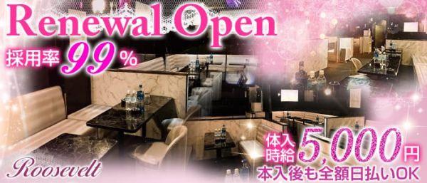 Club Roosevelt[ルーズヴェルト](錦糸町キャバクラ)のバイト求人・体験入店情報