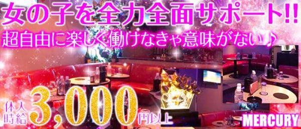 Mercury[マーキュリー](渋谷キャバクラ)のバイト求人・体験入店情報