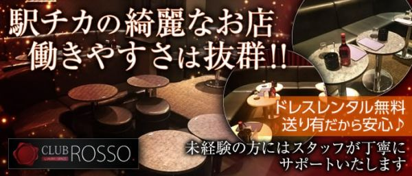 CLUB ROSSO[ロッソ](板橋キャバクラ)のバイト求人・体験入店情報