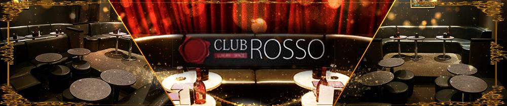 CLUB ROSSO[ロッソ] 池袋 キャバクラ TOP画像