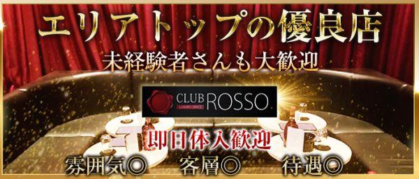 CLUB ROSSO[ロッソ](池袋キャバクラ)のバイト求人・体験入店情報