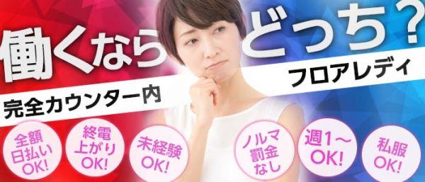 Je t'adore[ジュタドール](関内キャバクラ)のバイト求人・体験入店情報