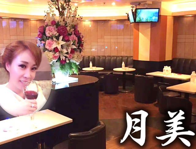 月美[ツキミ](歌舞伎町キャバクラ)のバイト求人・体験入店情報Photo1