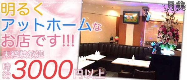 月美[ツキミ](歌舞伎町キャバクラ)のバイト求人・体験入店情報