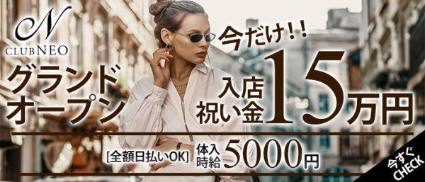 CLUB NEO[ネオ](渋谷キャバクラ)のバイト求人・体験入店情報