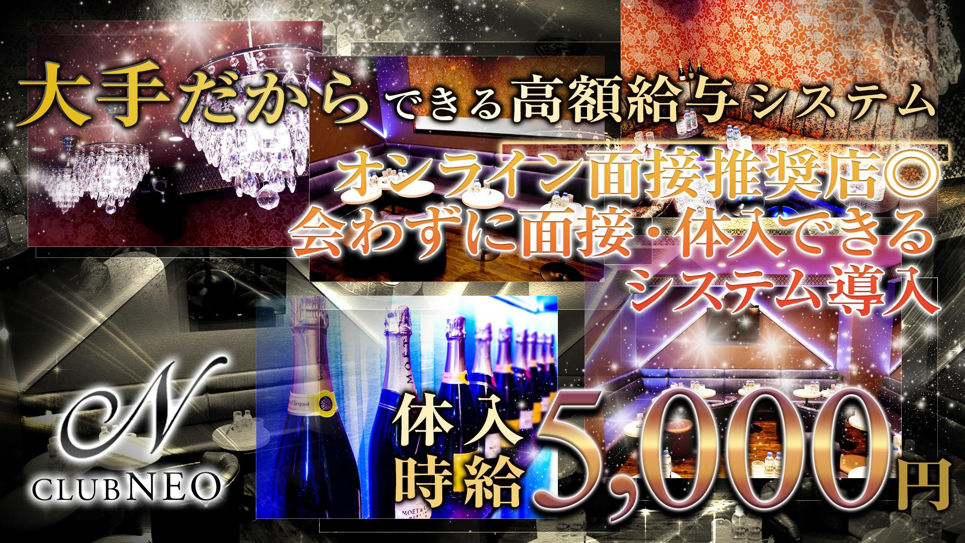 CLUB NEO[ネオ] 渋谷 キャバクラ TOP画像