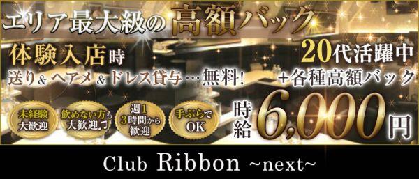姉クラ Ribbon~Next~[リボン](葛西キャバクラ)のバイト求人・体験入店情報