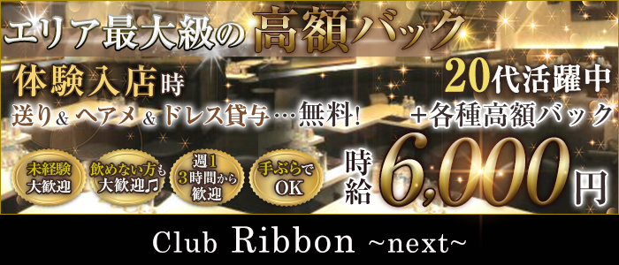 姉クラ Ribbon~Next~[リボン]