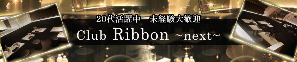 姉クラ Ribbon~Next~[リボン] 葛西 キャバクラ TOP画像