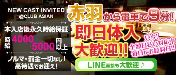 CLUB ASIAN[アジアン](大宮キャバクラ)のバイト求人・体験入店情報