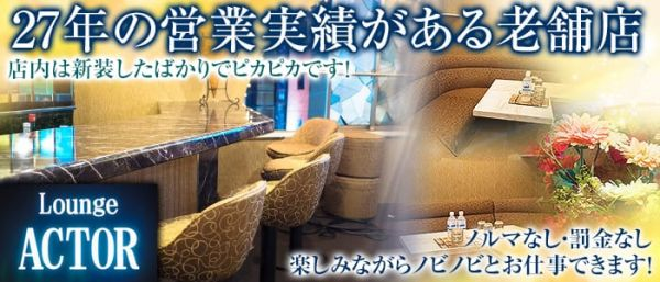 Lounge ACTOR[ラウンジアクター](池袋キャバクラ)のバイト求人・体験入店情報