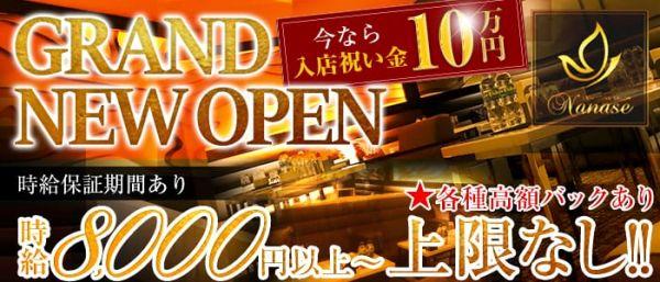 EXECTIVE SALON Nanase[エグゼクティブサロンナナセ](錦糸町キャバクラ)のバイト求人・体験入店情報