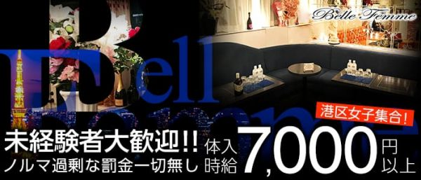 Bell Femme[ベルフェーム](六本木キャバクラ)のバイト求人・体験入店情報