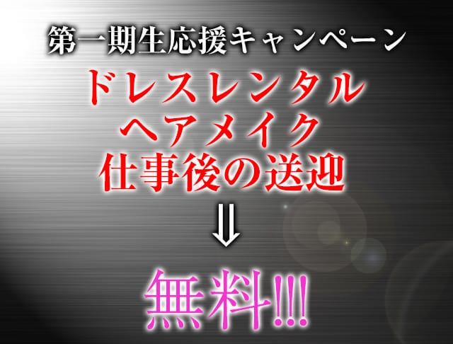 Club JUDE[ジュード](練馬キャバクラ)のバイト求人・体験入店情報Photo3