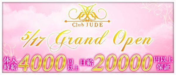 Club JUDE[ジュード](練馬キャバクラ)のバイト求人・体験入店情報