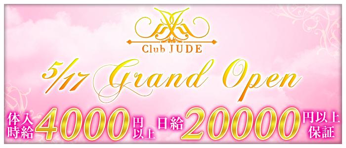 Club JUDE[ジュード]