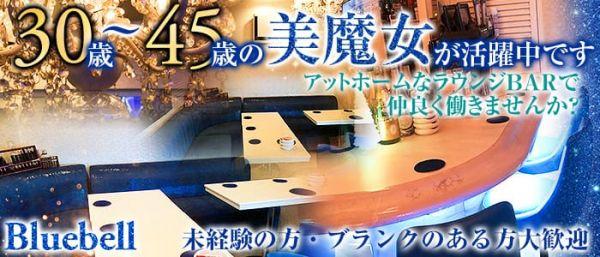 美魔女カラオケBAR Bluebell[ブルーベル](銀座キャバクラ)のバイト求人・体験入店情報
