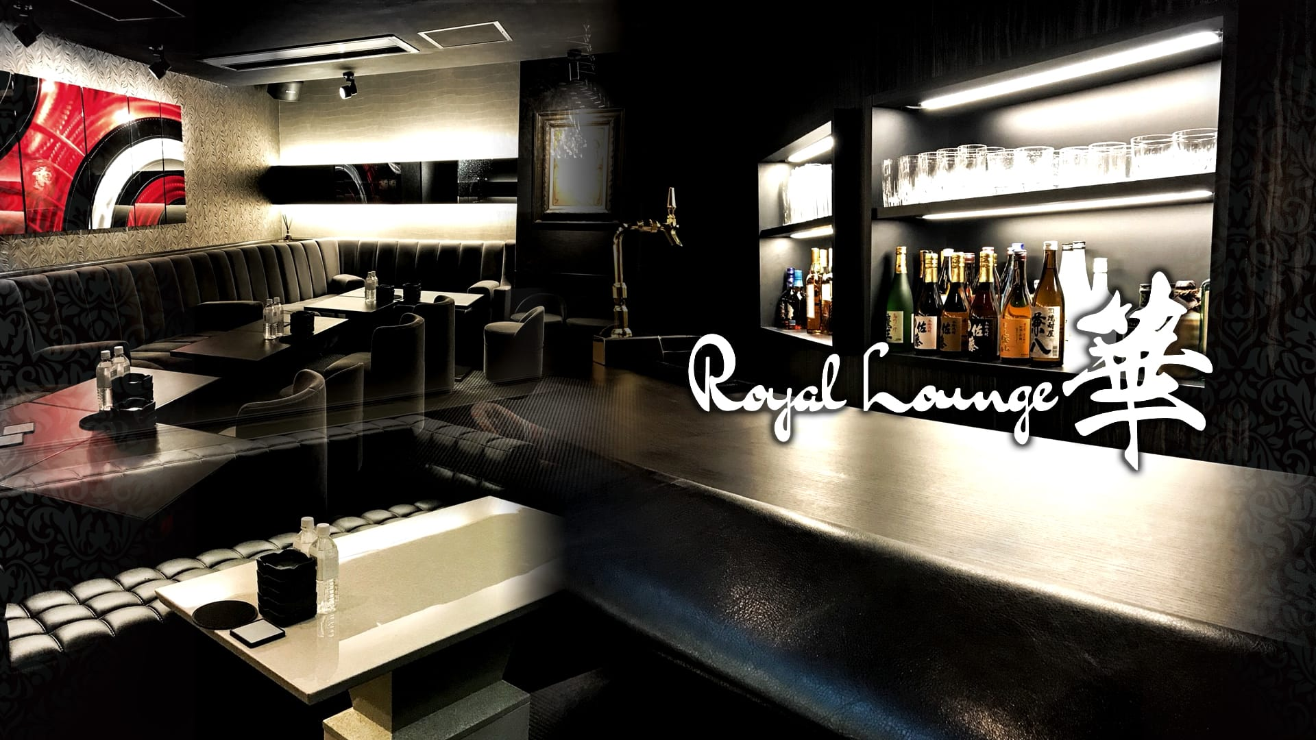 Royal Lounge 華[ロイヤルラウンジ ハナ] TOP画像