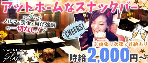 Snack bar Abhi[アビー](銀座キャバクラ)のバイト求人・体験入店情報