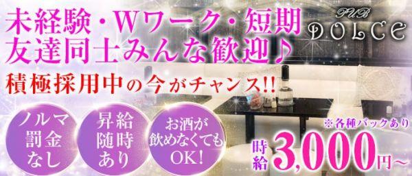 ドルチェ(上野キャバクラ)のバイト求人・体験入店情報