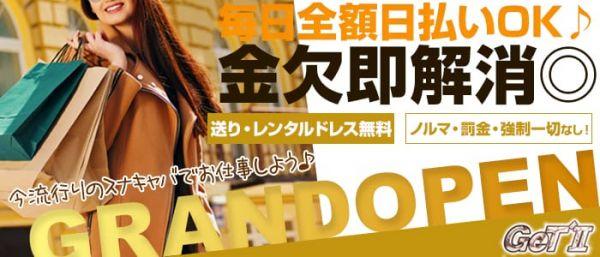 GETⅡ[ゲッツー](錦糸町キャバクラ)のバイト求人・体験入店情報