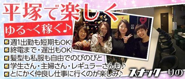 スナック りの(平塚キャバクラ)のバイト求人・体験入店情報